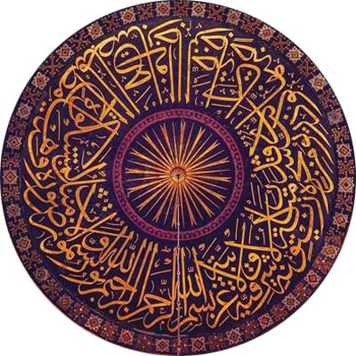 Kalligraphie eines Teils der Lichtsure (Sure 24, 35) im Zentrum der Kuppel der Hagia Sophia.