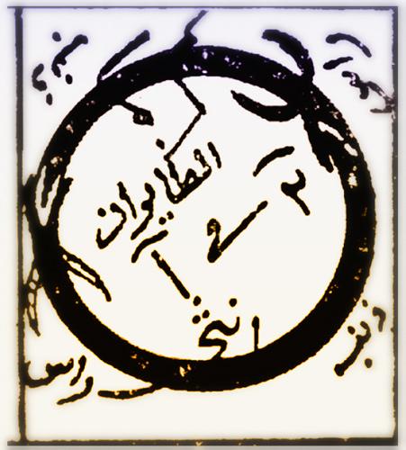 Ouroboros-Motiv: ein Paar Schlangen/Drachen, die sich in den Schwanz beissen. Zeichnung im alchemischen Kitab al-Ma' al-Waraqi wa 'l-Ard al-Najmiya.